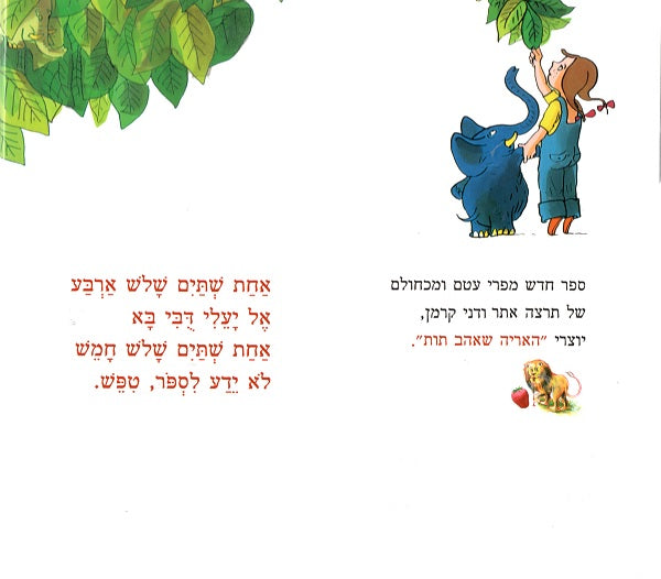Noni and Yael are Taking a Walk - Tirza Attar