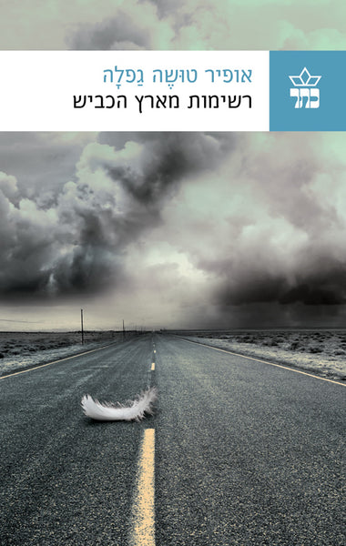 Notes From Road Land - Ofir Touche Gafla