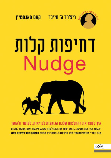 Nudge - Richard H. Thaler