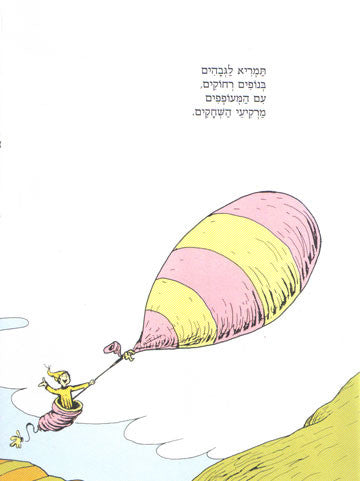 oh the places you ll go children book in hebrew buy online