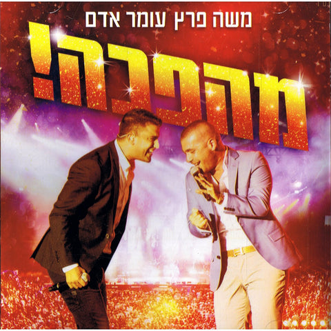 Omer Adam and Moshe Peretz CD -Revolution