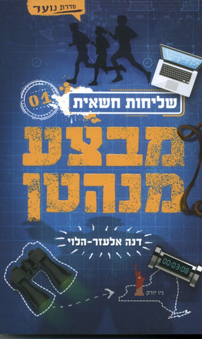 Operation Manhattan- Dana Elazar Halevi