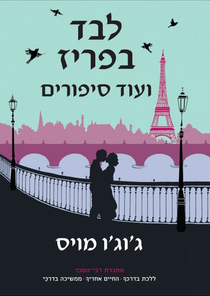 Paris for One and Other Stories- Jojo Moyes