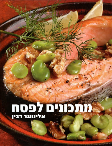 Passover Recipes - Elinar Rabin