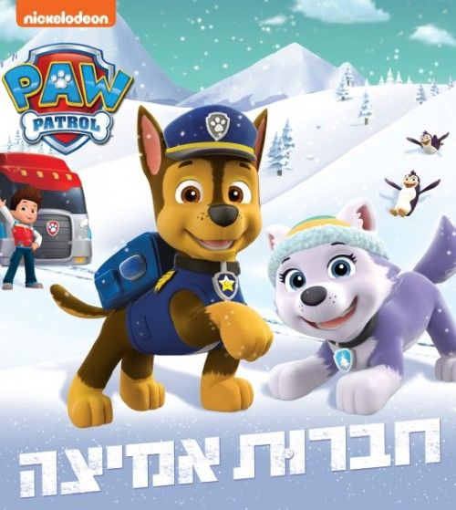 Paw Patrol - Ice Team
