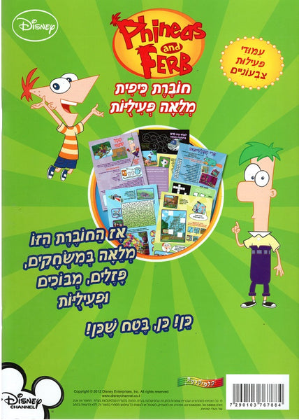 Walt Disney Workbook - Phineas & Ferb