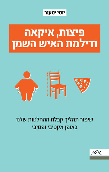 Pizzas, IKEA and the Fat Man Dimmema - Yossi Yassour
