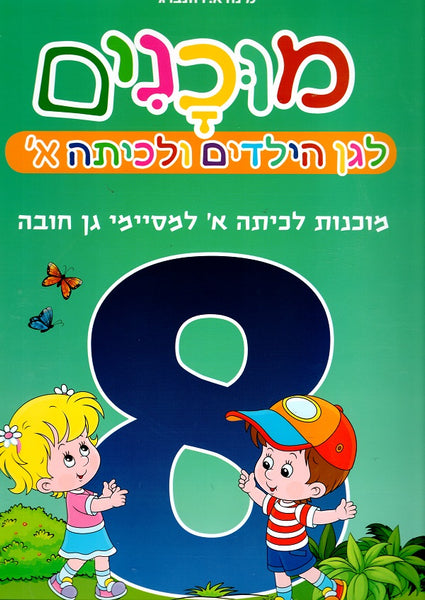 Israeli Hebrew Workbooks for Kids on Sale | Pashoshim com