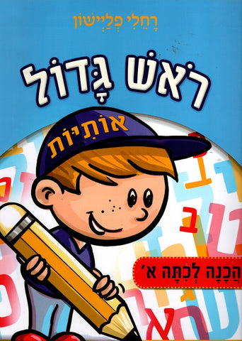 Preparing for First Grade - Hebrew letters