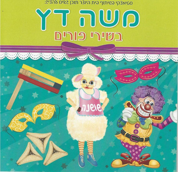 Purim Cd - Hakivsa Shoshana and Moshe Datz
