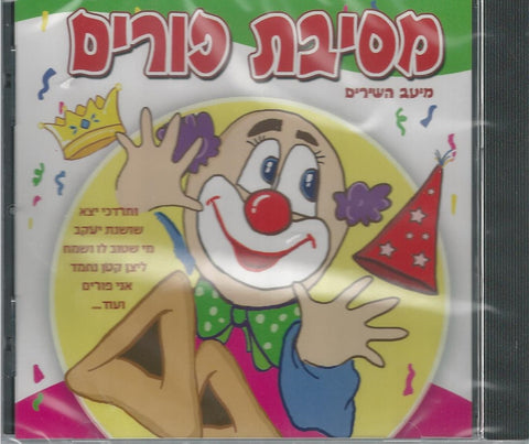 Purim Party Cd