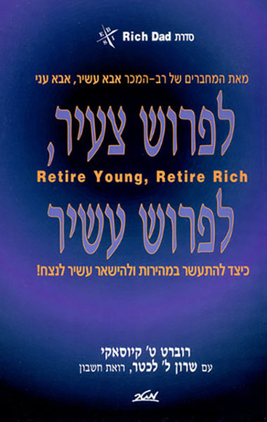 Retire Young ,Retire Rich - Robert T. Kiyosaki