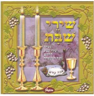 Shabbat Songs Cd