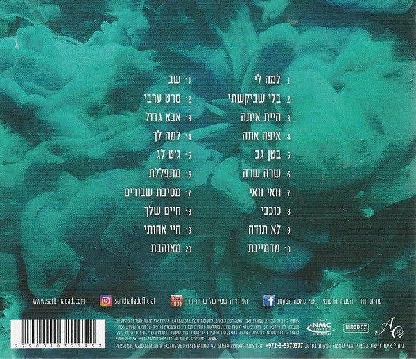 Sarit Hadad CD - Sara Shara New Album 2017
