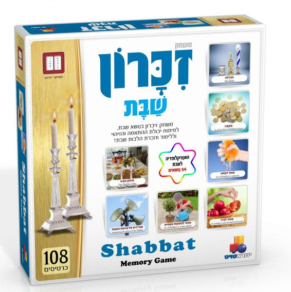Memory Game - Shabbat