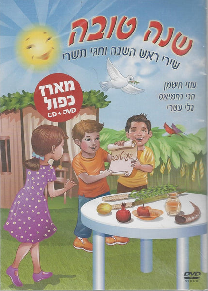 Shana Tova - Tishrei Holiday DVD+CD