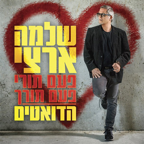 Shlomo Artzi 2CD's Set - The Duets Album 2017