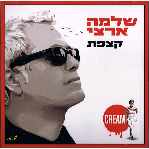 Shlomo Artzi CD - NEW 2016  Album Cream