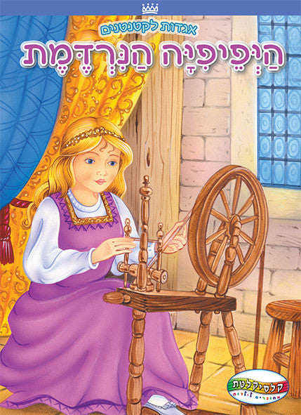 Sleeping Beauty - Board Book