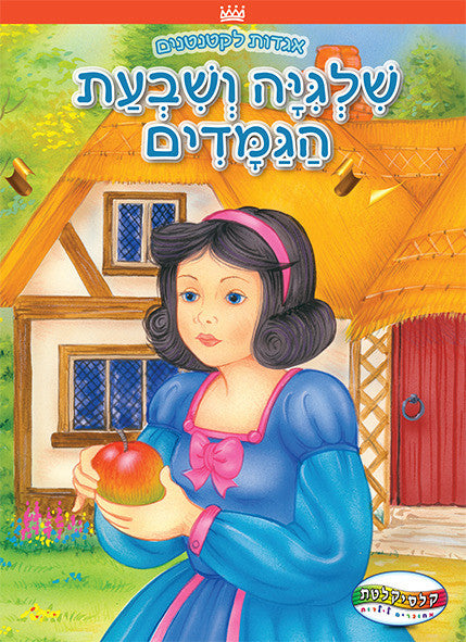 Snow White - Board Book