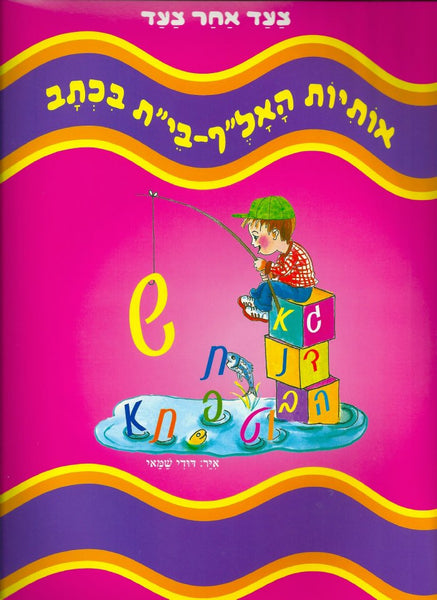 Step by step - Hebrew Alphabet in Chtv