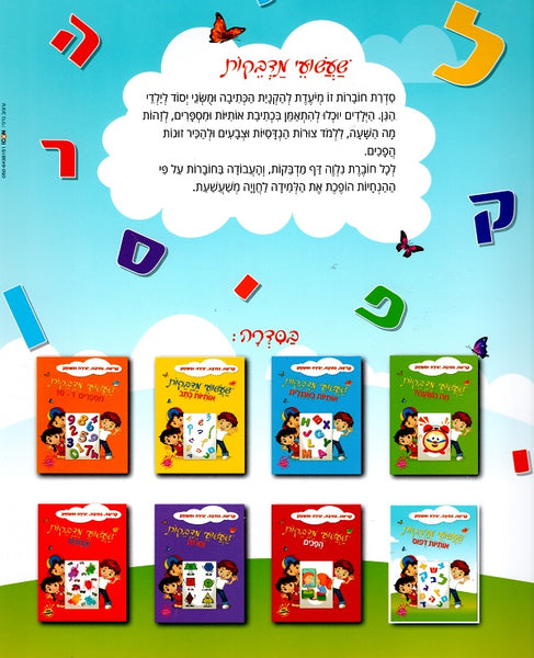 Stickers Workbook - Hebrew letters in Dfus