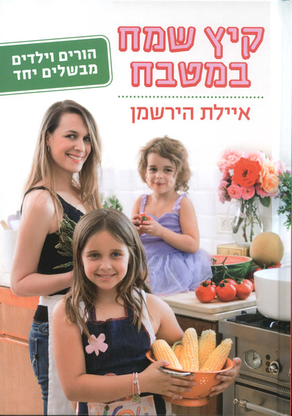 Summer in the Kitchen - Ayelet Hirshman
