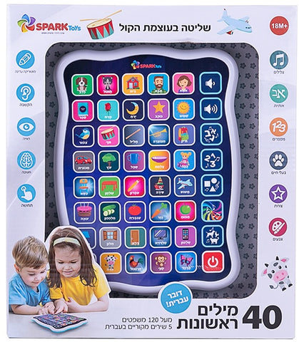 Tablet - 40 First Words in Hebrew