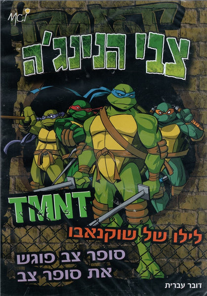 Teenage Mutant Ninja Turtles - Super Turtle