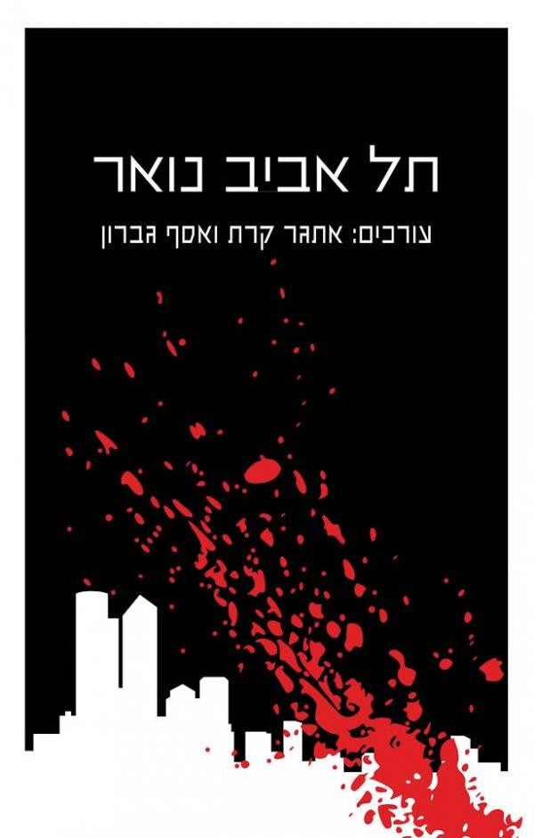 Image result for Tel Aviv noir /edited by Etgar Keret and Assaf Gavron
