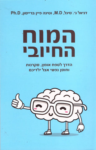 The Yes Brain - Daniel J Sigel