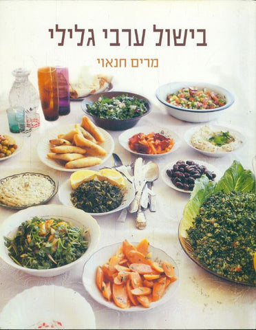 Arab Cuisine from the Heart of the Galilee