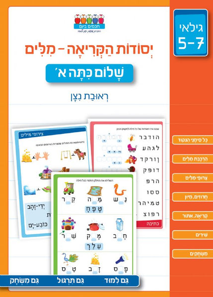 The Basics of Reading in Hebrew - Words