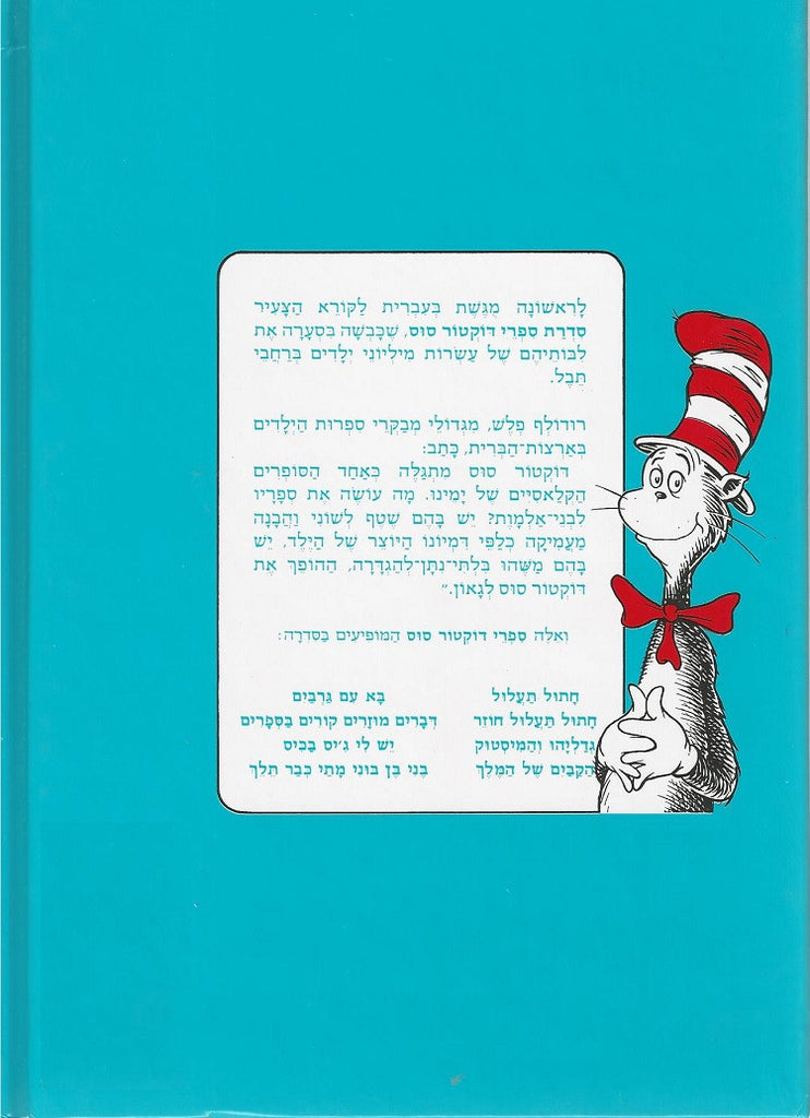 ef99f146 The Cat In The Hat Comes Back - Children book in Hebrew - Shop ...