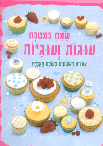 The Children's Book of Baking - Cakes and Cookies