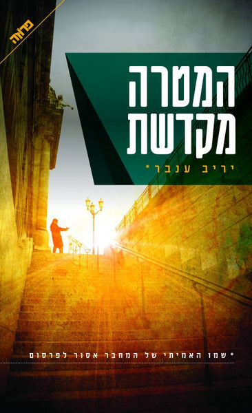 The End Justifies - Yariv Inbar