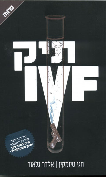The IVF File - Hagai Tiomkin
