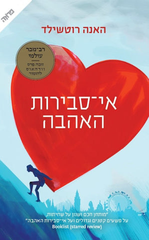 The Improbability of Love - Hannah Rothschild