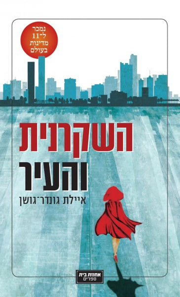 The Liar and The City - Ayelet Gundar Goshen