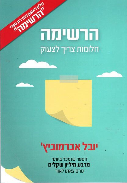 The List - Yuval Abramovitz
