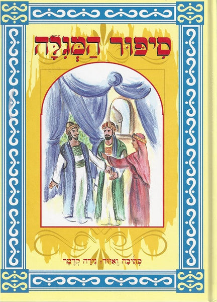 The Megillah Story - Purim