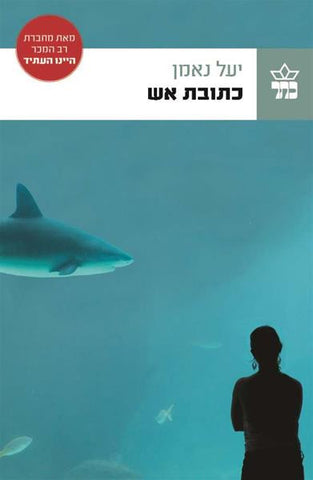 The Option - Yael Neeman