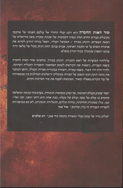 The Secret of the Missing Hebrew Letter - Shimon Shokek
