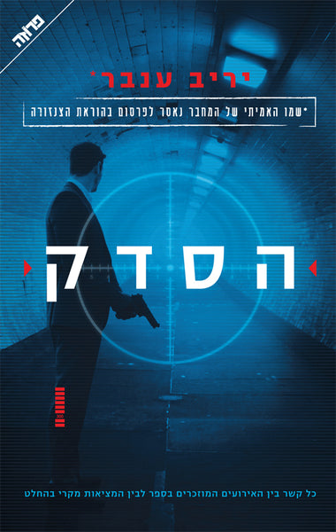 The Split - Yariv Inbar