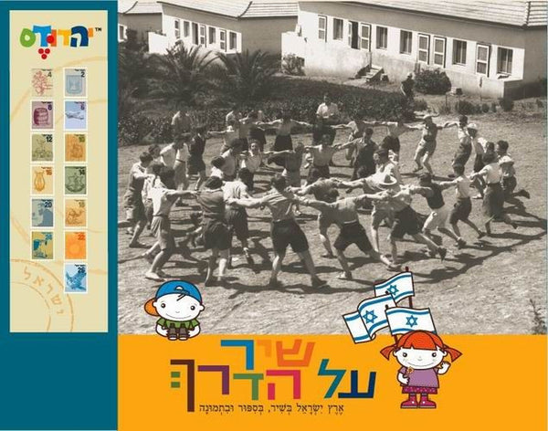 The State of Israel - Interactive Hebrew Speaking Book