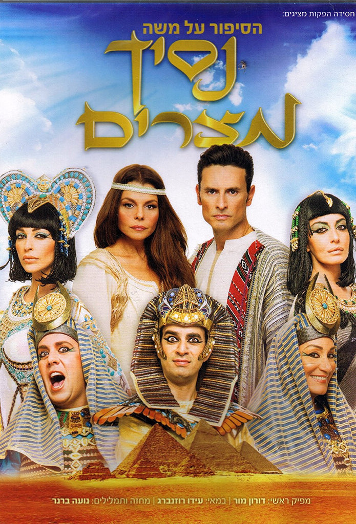 the prince of egypt film online