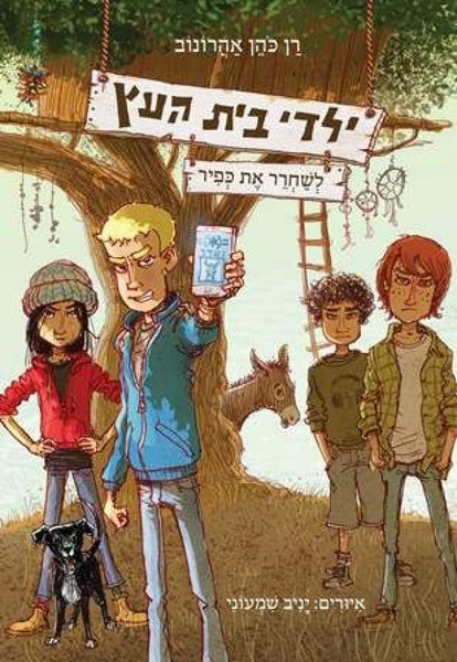 The Tree House Kids - Free Kfir