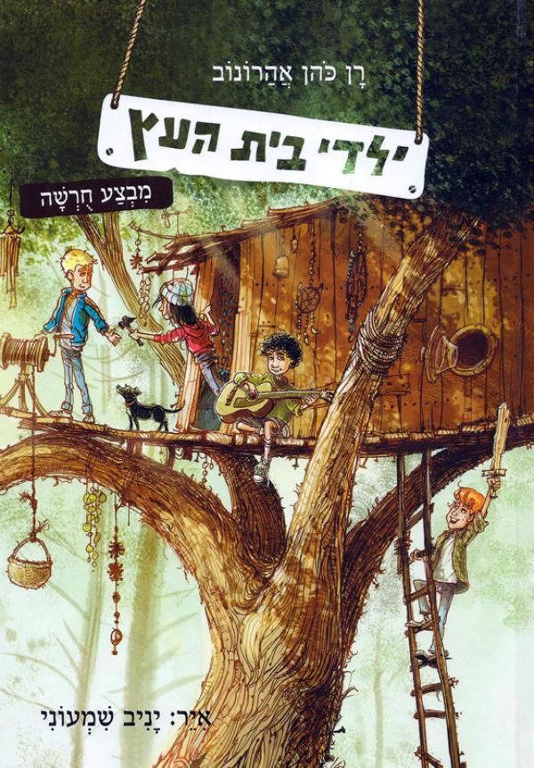 The Tree House Kids Ran Cohen Hrounoff Youth Book In Hebrew Pashoshim Com This list of the top current and canceled treehouse tv series includes the date when each show first aired. the tree house kids ran cohen hrounoff