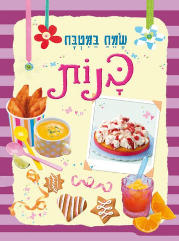 Happy in the Kitchen -  Cookbook for Girls - Abigail Wheatley