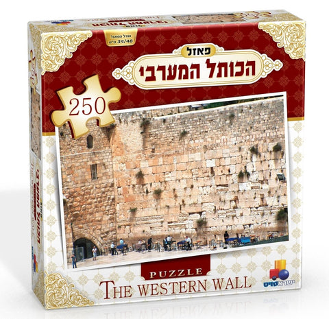 The Western Wall Puzzle - 250 Piece